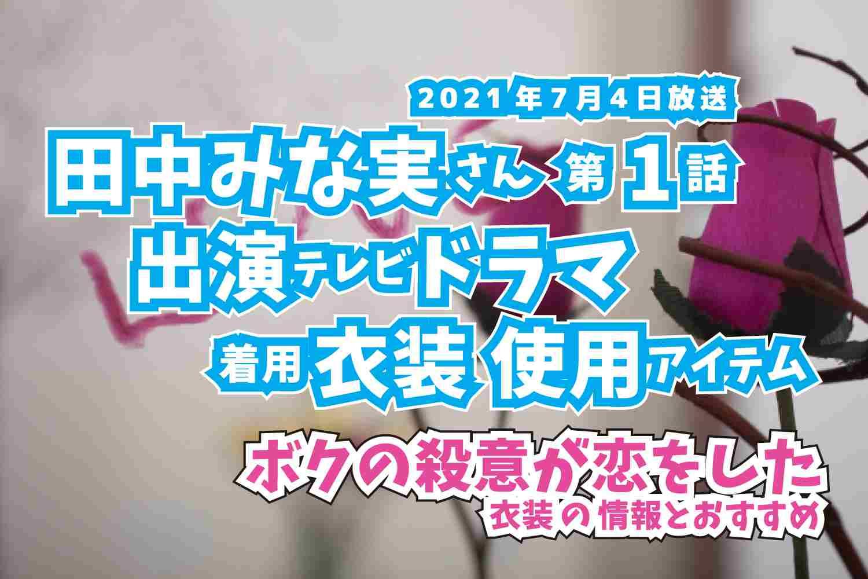 ボクの殺意が恋をした 田中みな実さん ドラマ 衣装 2021年7月4日放送