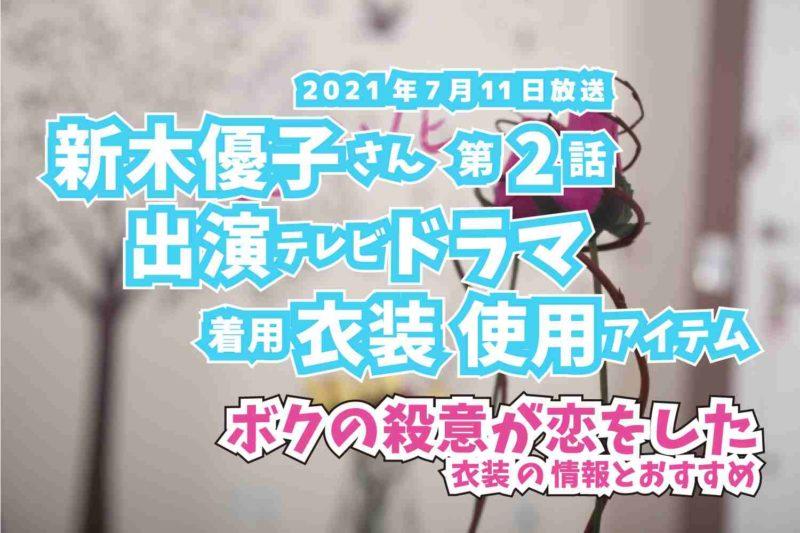 ボクの殺意が恋をした 新木優子さん ドラマ 衣装 2021年7月11日放送