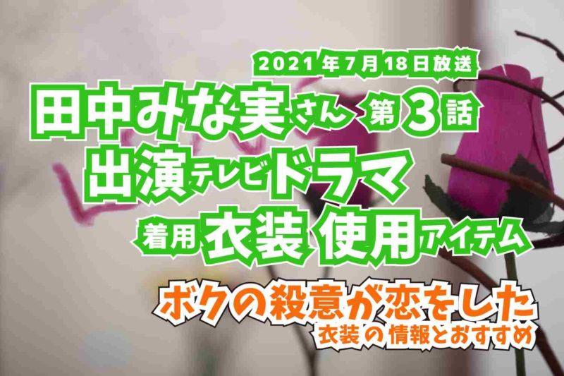 ボクの殺意が恋をした 田中みな実さん ドラマ 衣装 2021年7月18日放送