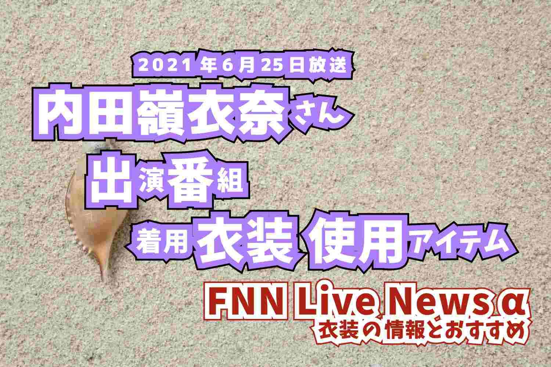 FNN Live News α 内田嶺衣奈さん 衣装 2021年6月25日放送