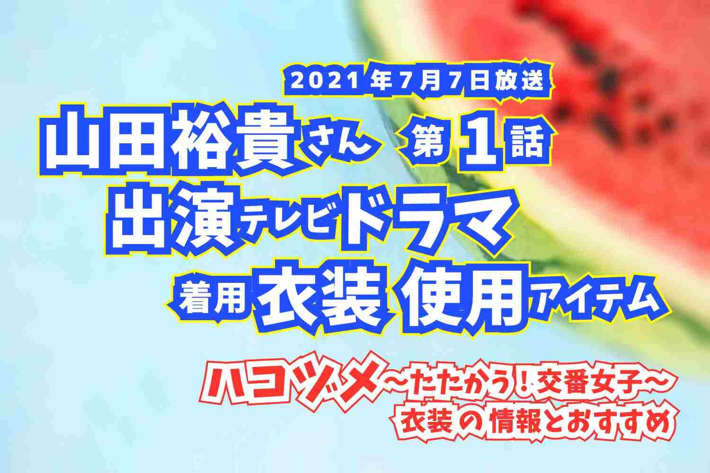 ハコヅメ〜たたかう!交番女子〜 山田裕貴さん ドラマ 衣装 2021年7月7日放送