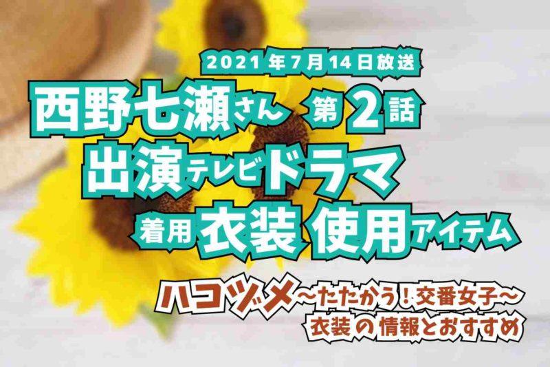ハコヅメ〜たたかう!交番女子〜 西野七瀬さん ドラマ 衣装 2021年7月14日放送