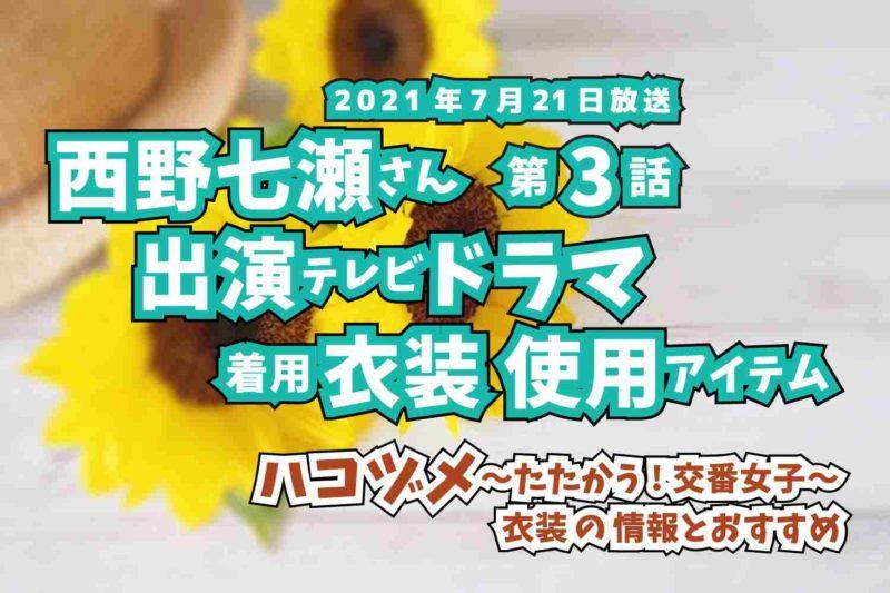 ハコヅメ〜たたかう!交番女子〜 西野七瀬さん ドラマ 衣装 2021年7月21日放送