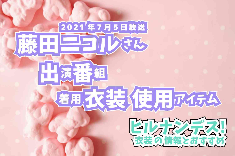 ヒルナンデス! 藤田ニコルさん 番組 衣装 2021年7月5日放送