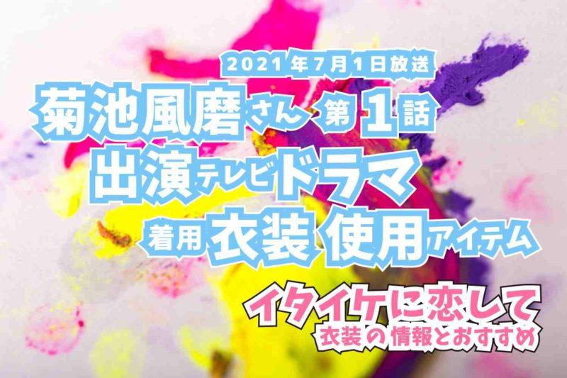 イタイケに恋して 菊池風磨さん ドラマ 衣装 2021年7月1日放送