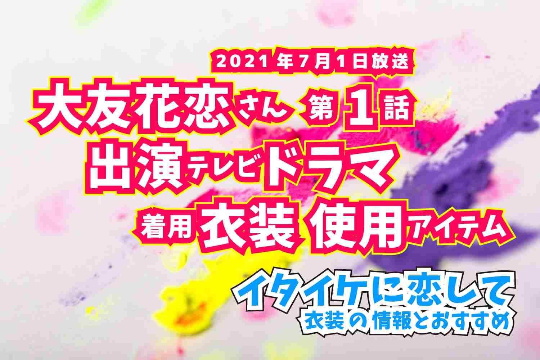 イタイケに恋して 大友花恋さん ドラマ 衣装 2021年7月1日放送