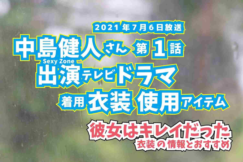彼女はキレイだった 中島健人さん ドラマ 衣装 2021年7月6日放送