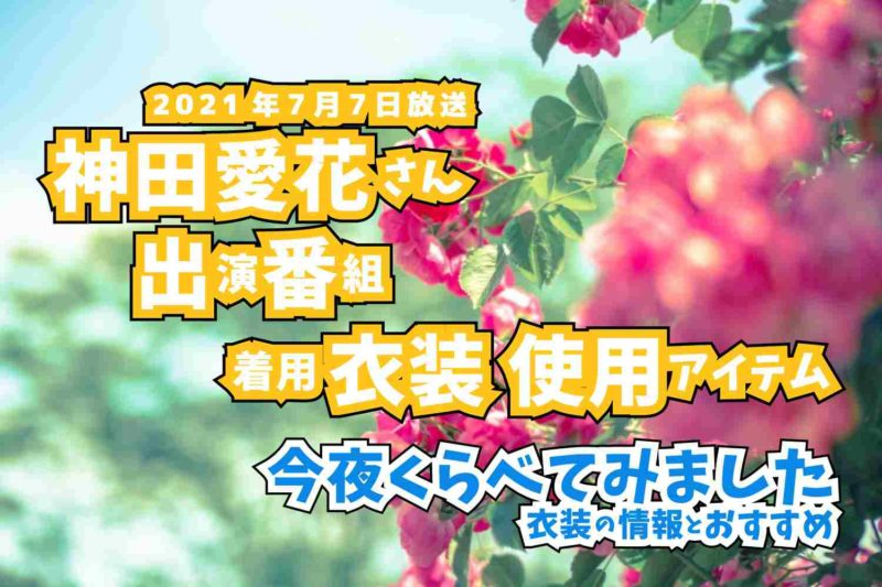 今夜くらべてみました 神田愛花さん 番組 衣装 2021年7月7日放送
