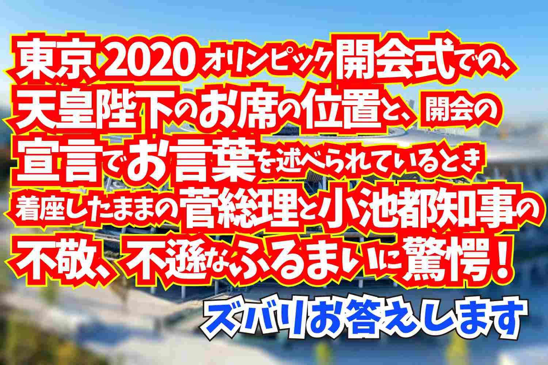 東京オリンピック 開会式 お席の位置 起立しない総理と都知事