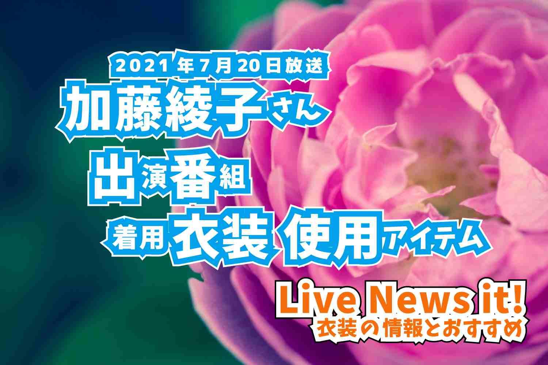 Live News it! 加藤綾子さん 衣装 2021年7月20日放送