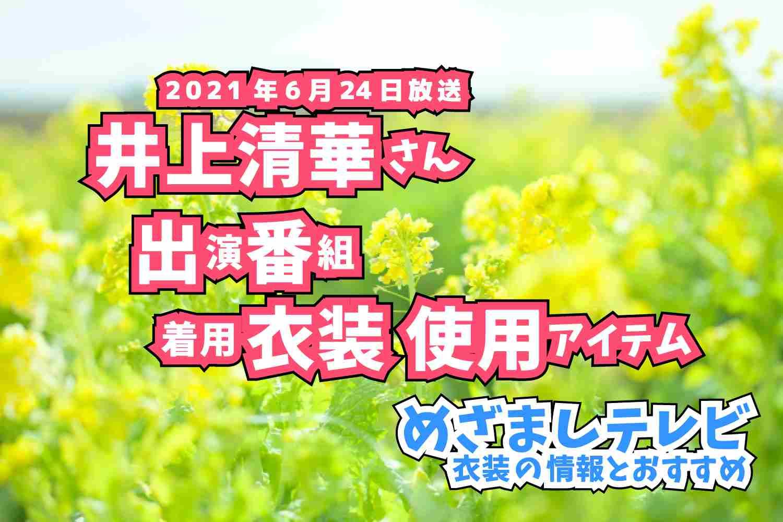めざましテレビ 井上清華さん 衣装 2021年6月24日放送