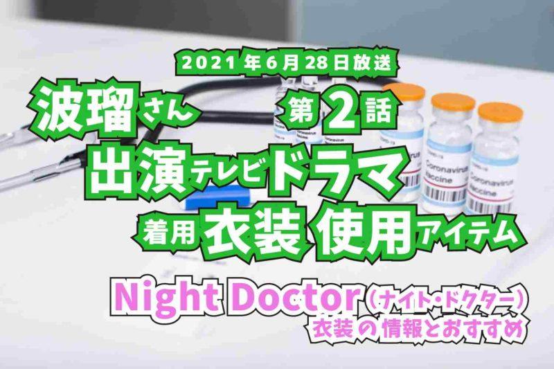 Night Doctor 波瑠さん ドラマ 衣装 2021年6月28日放送
