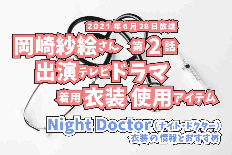 Night Doctor 岡崎紗絵さん ドラマ 衣装 2021年6月28日放送
