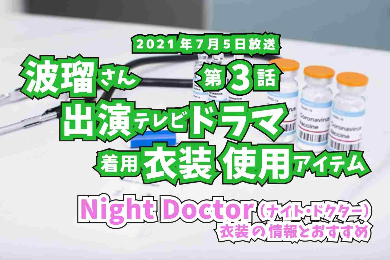 Night Doctor 波瑠さん ドラマ 衣装 2021年7月5日放送