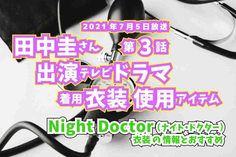 Night Doctor 田中圭さん ドラマ 衣装 2021年7月5日放送