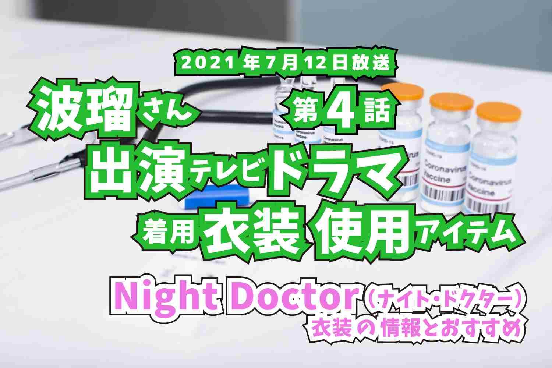 Night Doctor 波瑠さん ドラマ 衣装 2021年7月12日放送