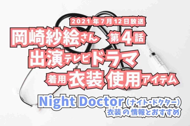 Night Doctor 岡崎紗絵さん ドラマ 衣装 2021年7月12日放送