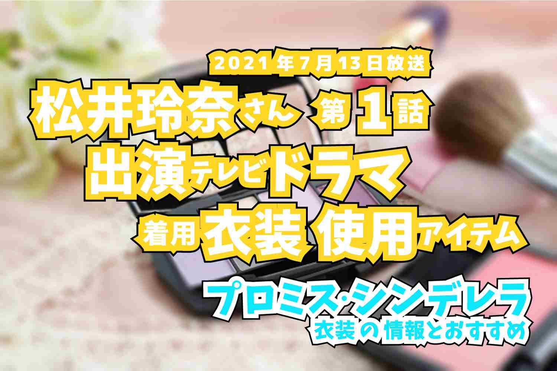 プロミス・シンデレラ 松井玲奈さん ドラマ 衣装 2021年7月13日放送
