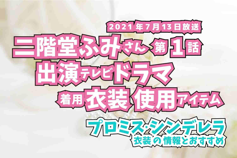 プロミス・シンデレラ 二階堂ふみさん ドラマ 衣装 2021年7月13日放送