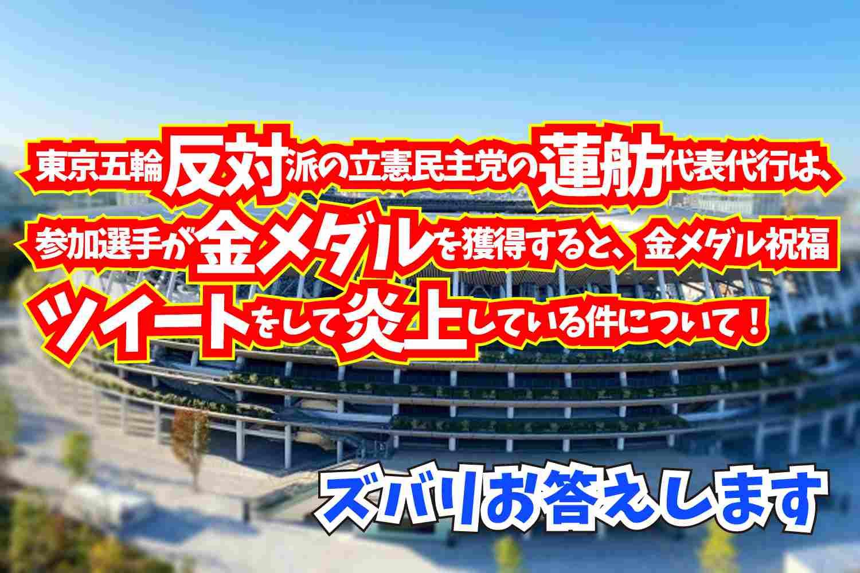 東京オリンピック 蓮舫さん 金メダル祝福 炎上 ズバリお答えします