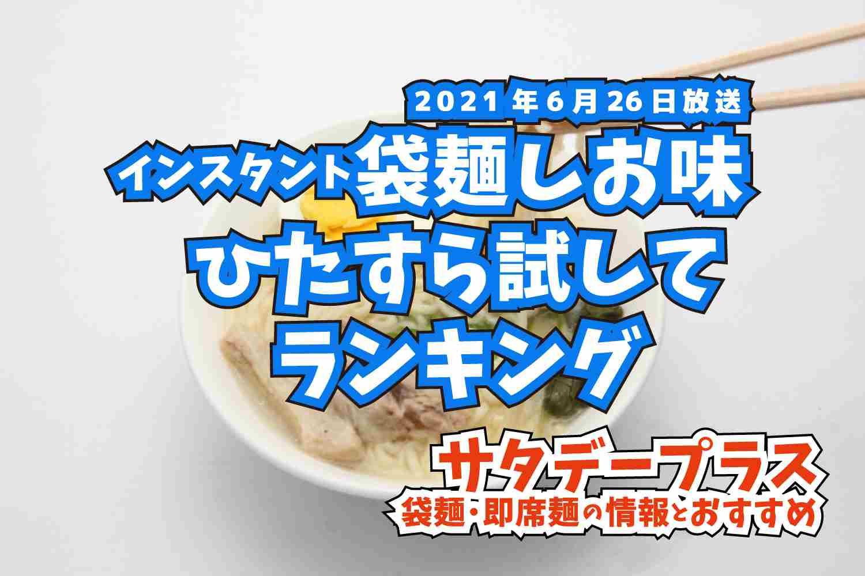 サタデープラス ひたすら試してランキング インスタント袋麺 2021年6月26日放送