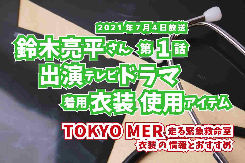 TOKYO MER 走る緊急救命室 鈴木亮平さん ドラマ 衣装 2021年7月4日放送