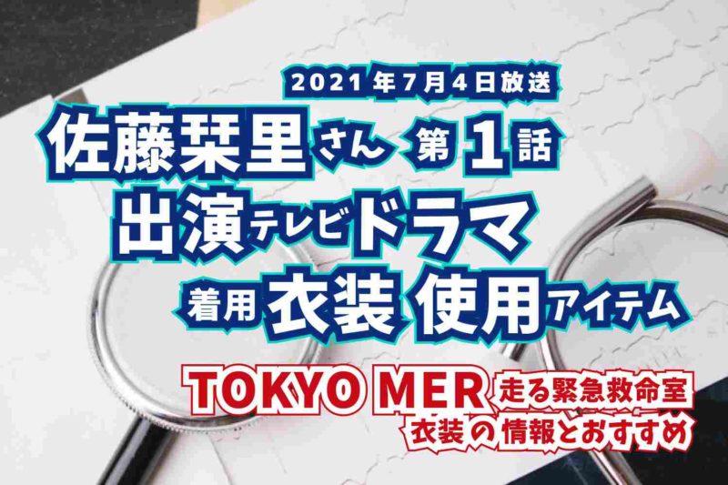 TOKYO MER 走る緊急救命室 佐藤栞里さん ドラマ 衣装 2021年7月4日放送