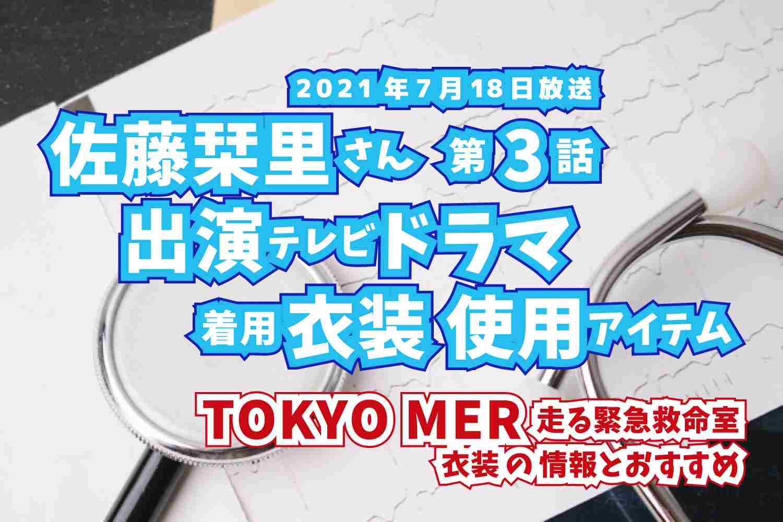 TOKYO MER 走る緊急救命室 佐藤栞里さん ドラマ 衣装 2021年7月18日放送