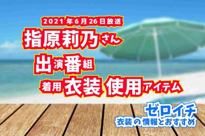 ゼロイチ 指原莉乃さん 番組 衣装 2021年6月26日放送
