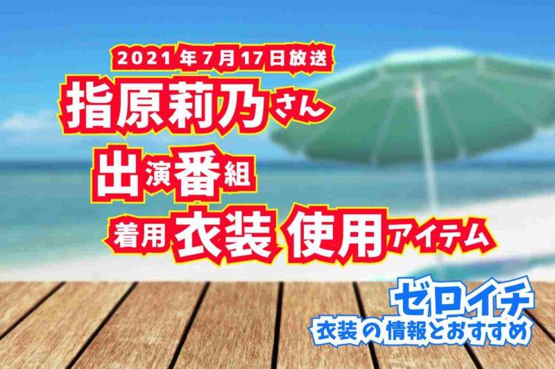 ゼロイチ 指原莉乃さん 番組 衣装 2021年7月17日放送
