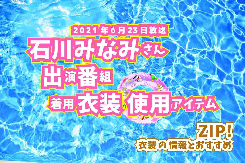 ZIP! 石川みなみさん 番組 衣装 2021年6月23日放送