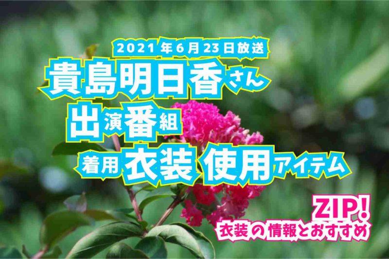 ZIP! 貴島明日香さん 番組 衣装 2021年6月23日放送