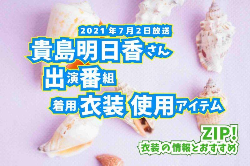 ZIP! 貴島明日香さん 番組 衣装 2021年7月2日放送