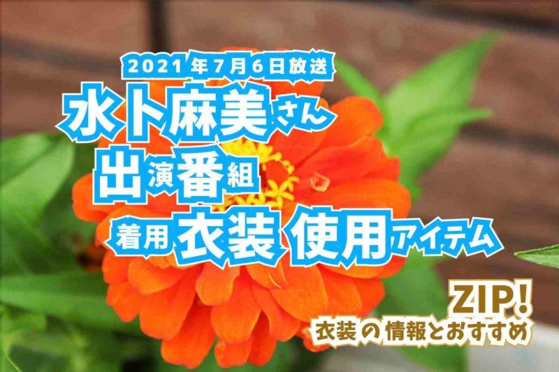 ZIP! 水卜麻美さん 番組 衣装 2021年7月6日放送