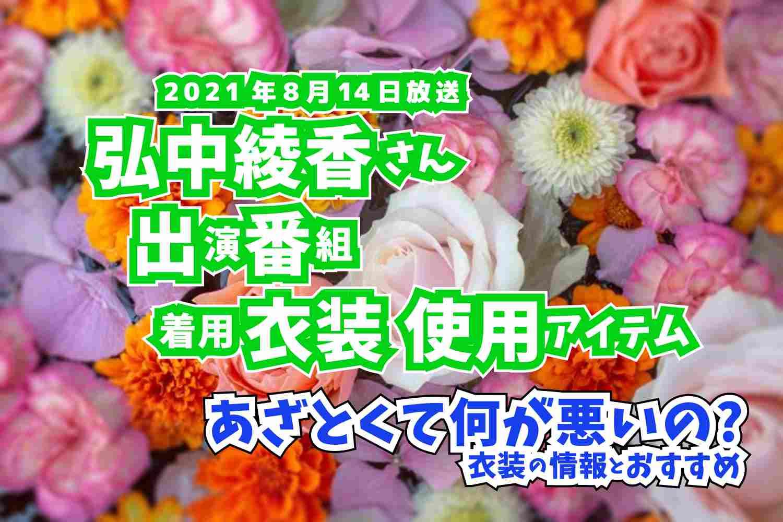 あざとくて何が悪いの? 弘中綾香さん 番組 衣装 2021年8月14日放送