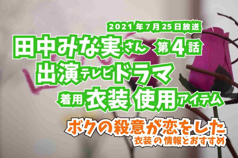 ボクの殺意が恋をした 田中みな実さん ドラマ 衣装 2021年7月25日放送