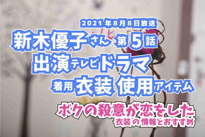 ボクの殺意が恋をした 新木優子さん ドラマ 衣装 2021年8月8日放送