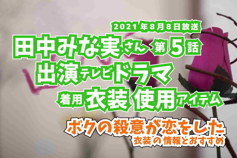ボクの殺意が恋をした 田中みな実さん ドラマ 衣装 2021年8月8日放送