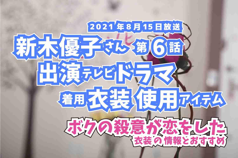 ボクの殺意が恋をした 新木優子さん ドラマ 衣装 2021年8月15日放送
