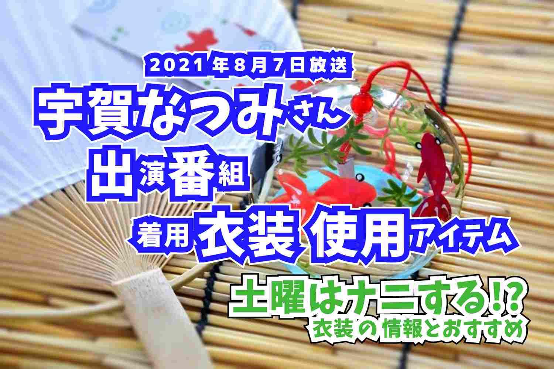 土曜はナニする!? 宇賀なつみさん 番組 衣装 2021年8月7日放送