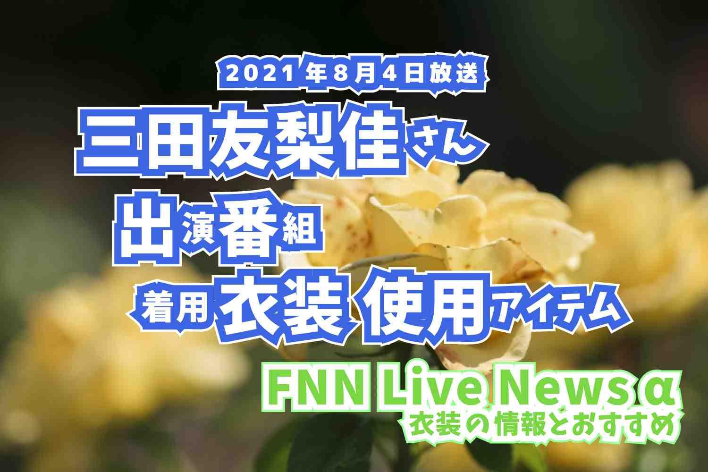 FNN Live News α 三田友梨佳さん 衣装 2021年8月4日放送