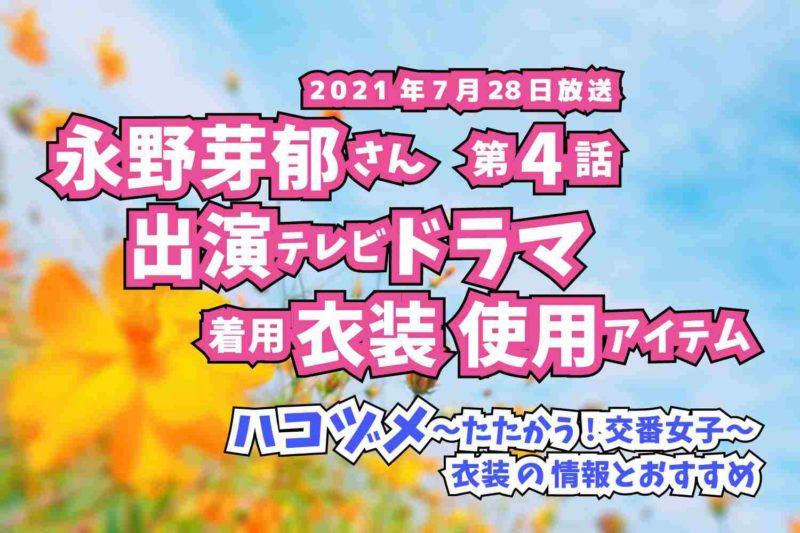 ハコヅメ〜たたかう!交番女子〜 永野芽郁さん ドラマ 衣装 2021年7月28日放送
