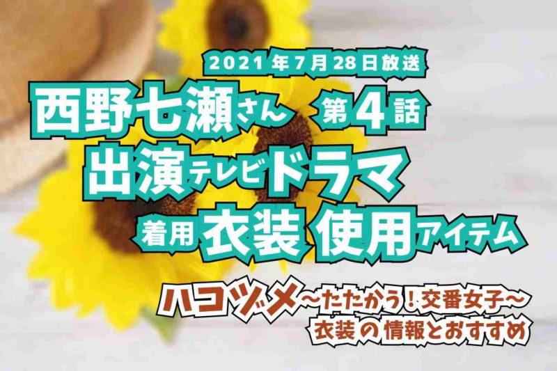 ハコヅメ〜たたかう!交番女子〜 西野七瀬さん ドラマ 衣装 2021年7月28日放送