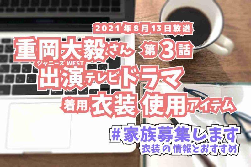 家族募集します 重岡大毅さん ドラマ 衣装 2021年8月13日放送
