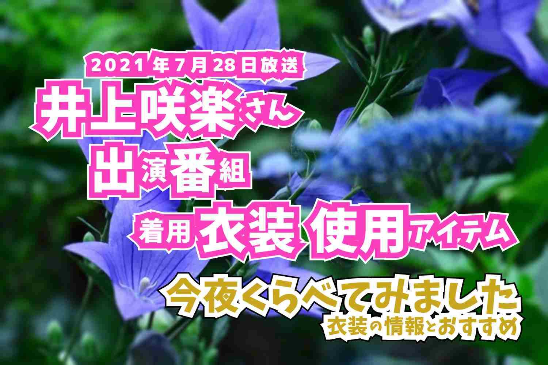 今夜くらべてみました 井上咲楽さん 番組 衣装 2021年7月28日放送