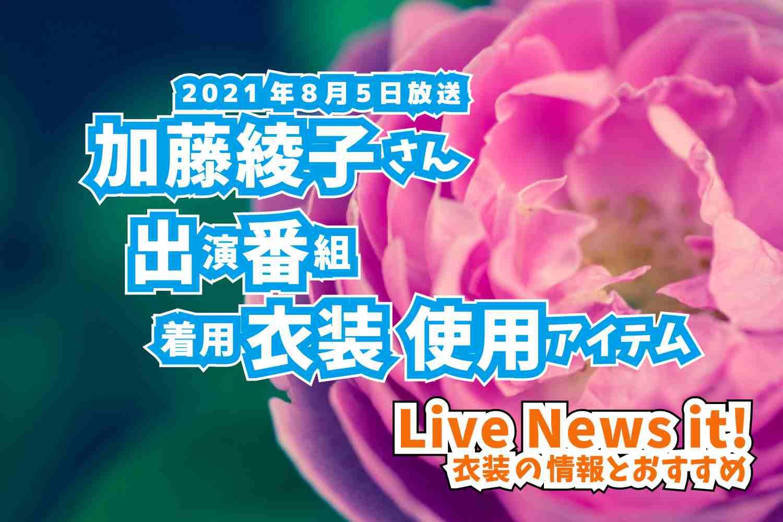 Live News it! 加藤綾子さん 衣装 2021年8月5日放送