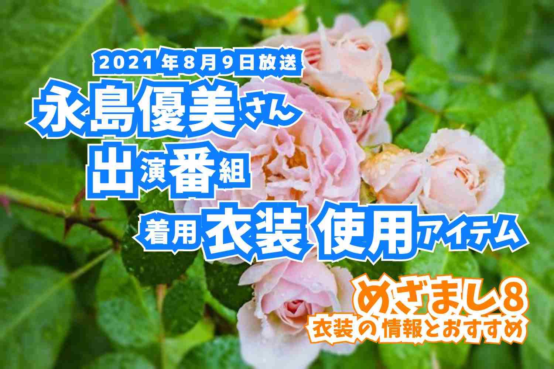 めざまし8 永島優美さん 番組 衣装 2021年8月9日放送