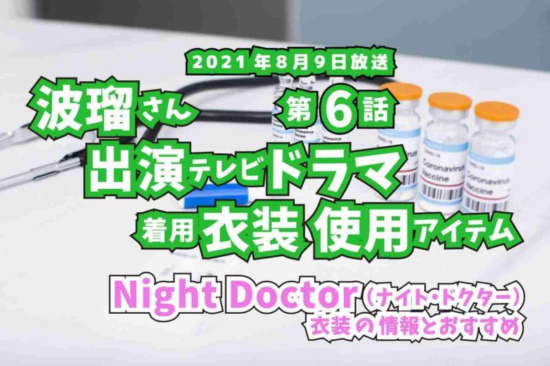Night Doctor 波瑠さん ドラマ 衣装 2021年8月9日放送