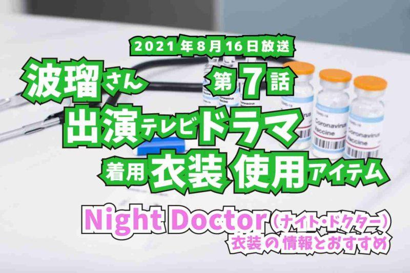 Night Doctor 波瑠さん ドラマ 衣装 2021年8月16日放送