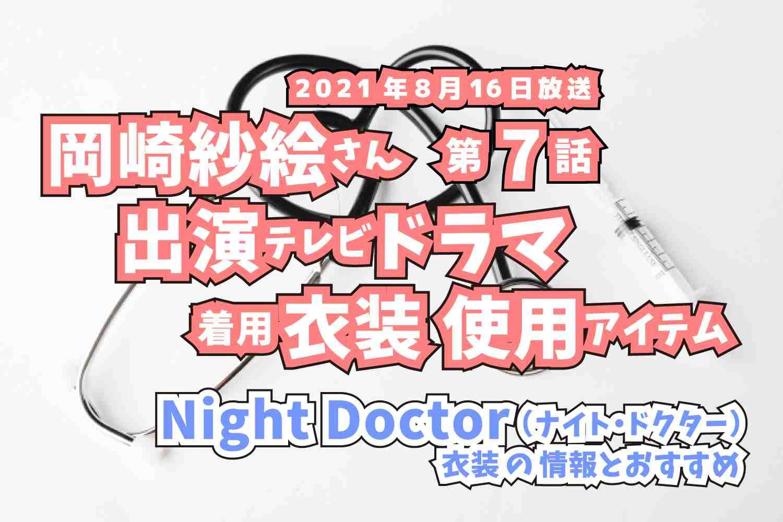 Night Doctor 岡崎紗絵さん ドラマ 衣装 2021年8月16日放送